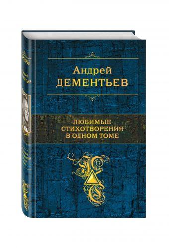 Любимые стихотворения в одном томе Андрей Дементьев