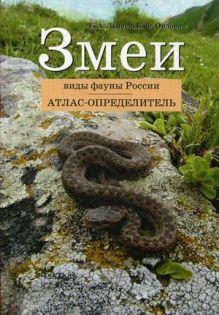 Змеи. Виды фауны России. Атлас-определитель.