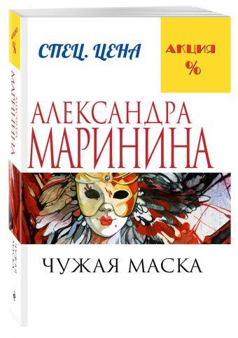 Чужая маска Александра Маринина