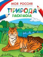Раскраски. Моя Россия. Природа