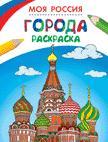 Раскраски. Моя Россия. Города