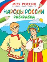 Раскраски. Моя Россия. Народы России - фото 1
