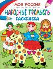 Раскраски. Моя Россия. Народные промыслы - фото 1