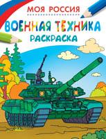 Раскраски. Моя Россия. Военная техника