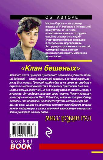 Клан бешеных Марина Серова
