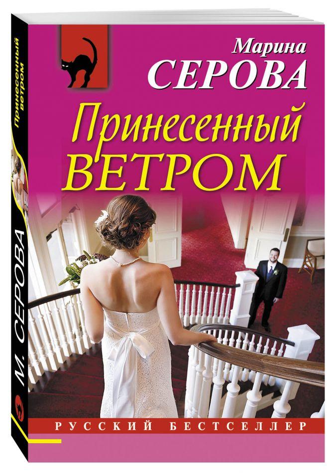 Серова М.С. - Принесенный ветром обложка книги