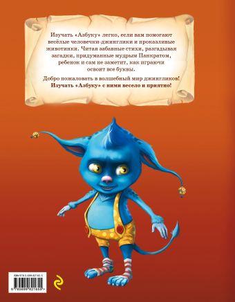 Азбука в стихах и загадках Олег Рой