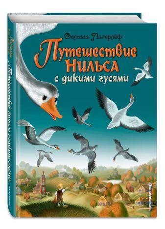 Сельма Лагерлёф - Путешествие Нильса с дикими гусями (ил. И. Панкова) обложка книги