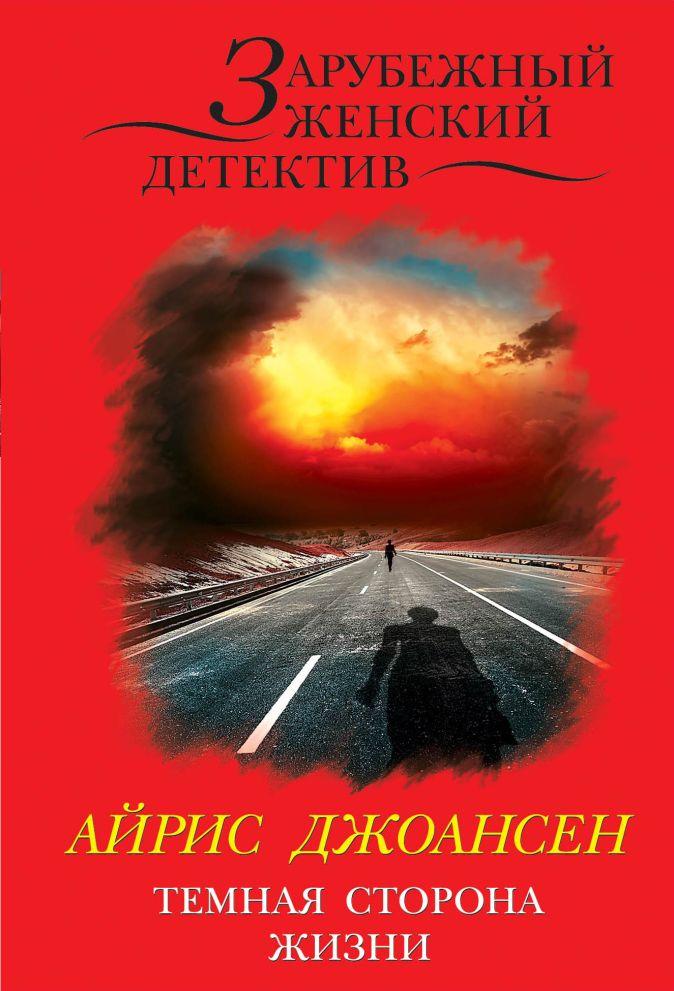 Джоансен А. - Темная сторона жизни обложка книги