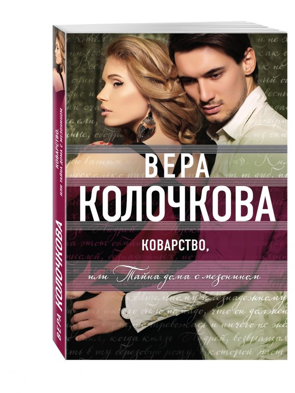Коварство, или Тайна дома с мезонином Колочкова В.