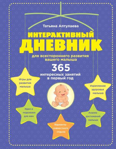Интерактивный дневник для всестороннего развития вашего малыша - фото 1