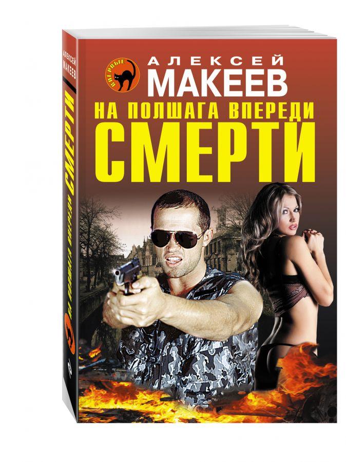 Макеев А.В. - На полшага впереди смерти обложка книги