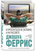 Джошуа Феррис - И проснуться не затемно, а на рассвете' обложка книги
