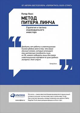 Метод Питера Линча: Стратегия и тактика индивидуального инвестора ( Линч П.  )