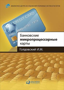 Банковские микропроцессорные карты Голдовский И.М. Г.