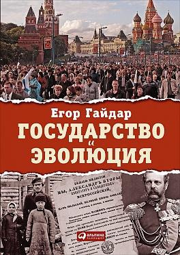 Гайдар Е. - Государство и эволюция обложка книги