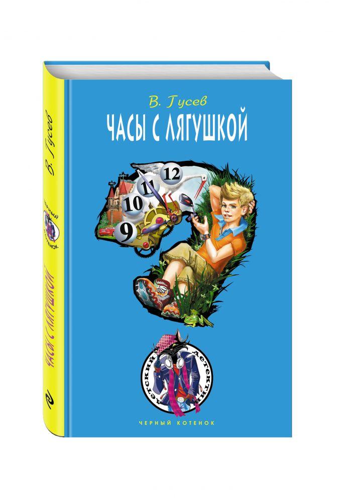 Гусев В.Б. - Часы с лягушкой обложка книги