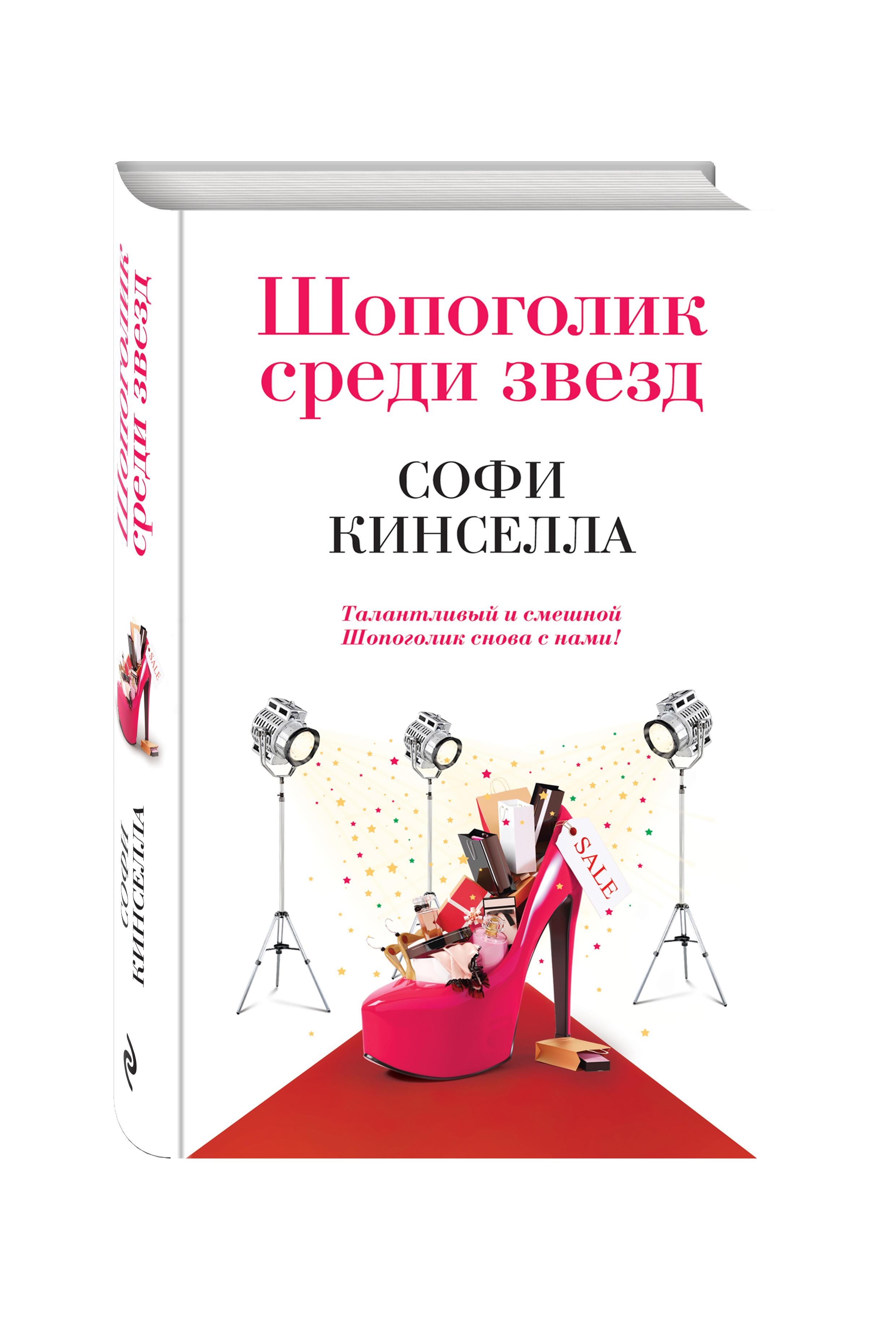 Софи Кинселла Шопоголик среди звезд