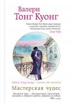 Валери Тонг Куонг - Мастерская чудес обложка книги