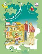 ИЦВентана-Граф - Тропинка в экономику. 5–7 лет. Дидактические материалы' обложка книги