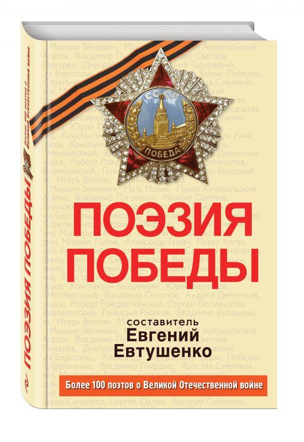 Поэзия Победы + CD Евтушенко Е.А., сост.