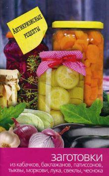 Еще вкуснее и проще.Заготовки из кабачков, баклажанов, патиссонов, тыквы, моркови. лука, свеклы, чеснока
