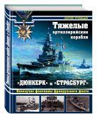 Трубицын С.Б. - Тяжелые артиллерийские корабли «Дюнкерк» и «Страсбург». Невезучие флагманы Французского флота' обложка книги