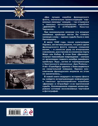 Тяжелые артиллерийские корабли «Дюнкерк» и «Страсбург». Невезучие флагманы Французского флота Сергей Трубицын