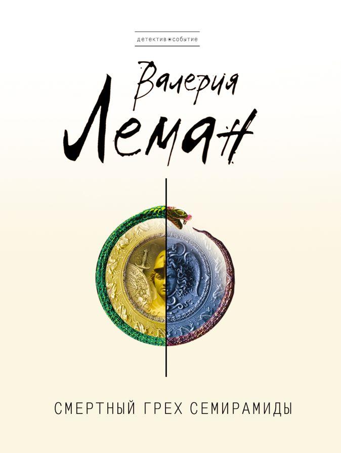 Валерия Леман - Смертный грех Семирамиды обложка книги