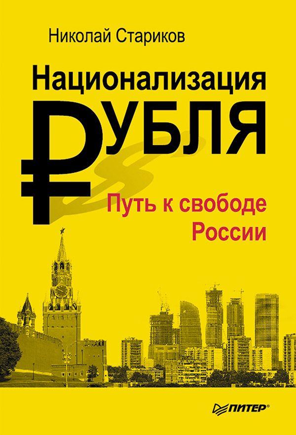 Стариков Н В Стариков Н.В.(тв) Национализация рубля - путь к свободе России стариков н в власть