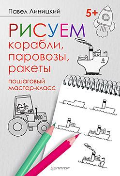 Линицкий П.С. - ХудожМастерская Рисуем корабли,паровозы,ракеты Пошаговый мастер-класс обложка книги