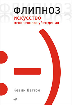 Даттон К. - Флипноз Искусство мгновенного убеждения обложка книги