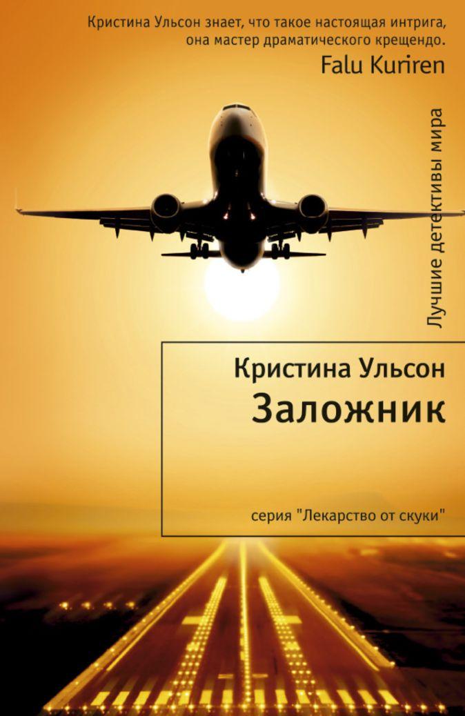 Ульсон К. - Заложник обложка книги