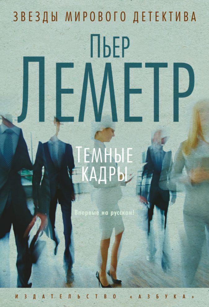 Леметр П. - Темные кадры обложка книги
