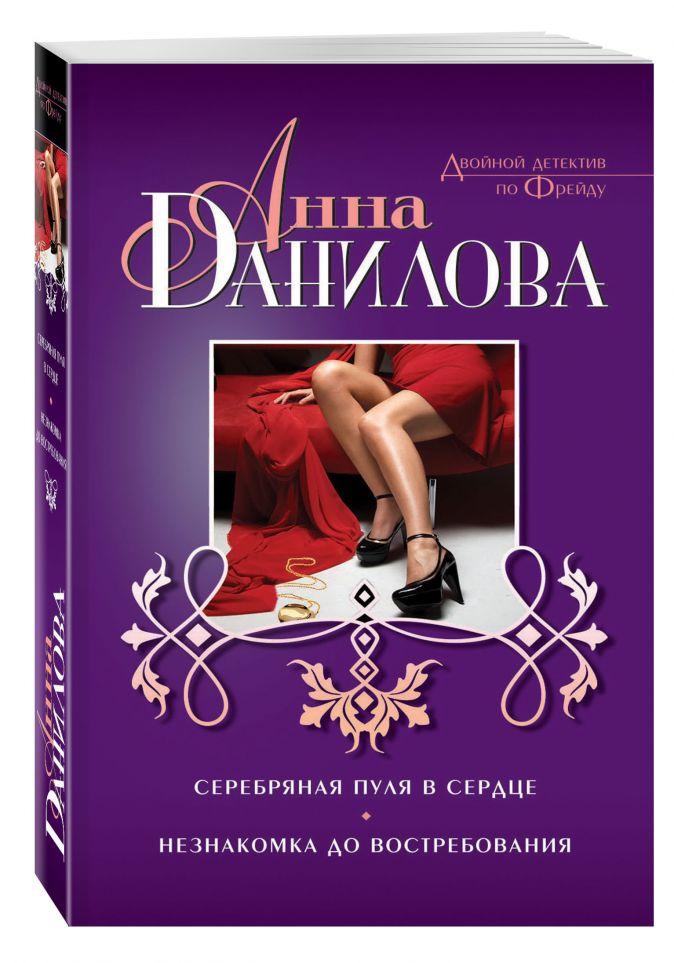 Данилова А.В. - Серебряная пуля в сердце. Незнакомка до востребования обложка книги