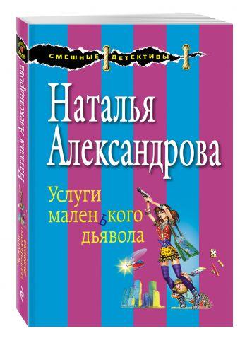 Услуги маленького дьявола Наталья Александрова
