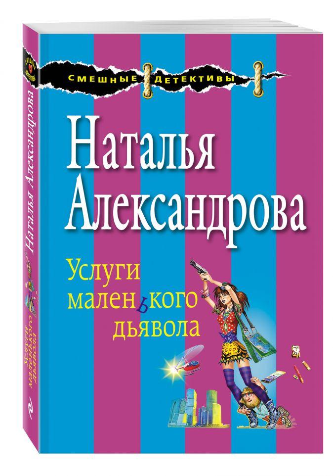 Наталья Александрова - Услуги маленького дьявола обложка книги