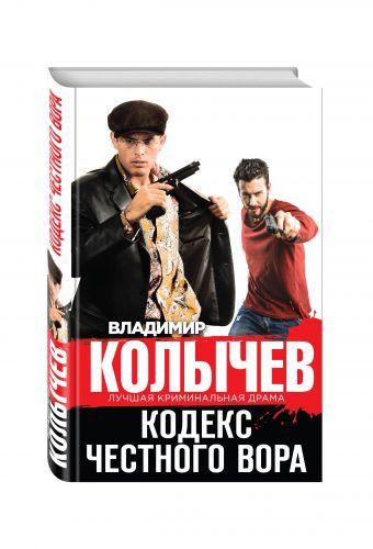 Кодекс честного вора Колычев В.Г.