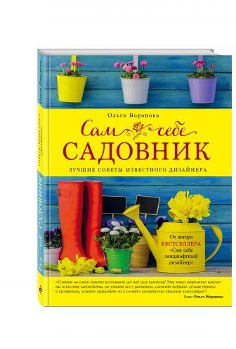 Ольга Воронова - Сам себе садовник обложка книги