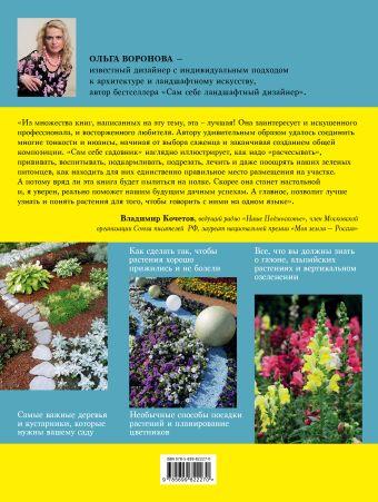 Сам себе садовник Ольга Воронова