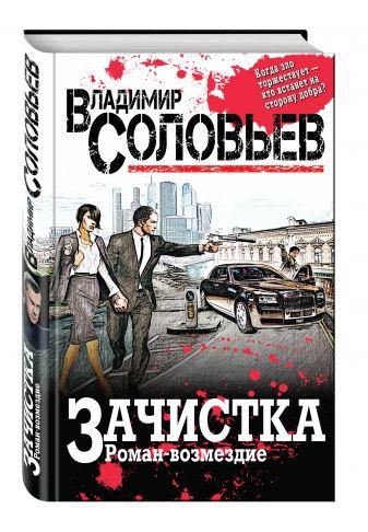 Владимир Соловьев - Зачистка. Роман-возмездие обложка книги