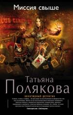 Татьяна Полякова - Миссия свыше обложка книги