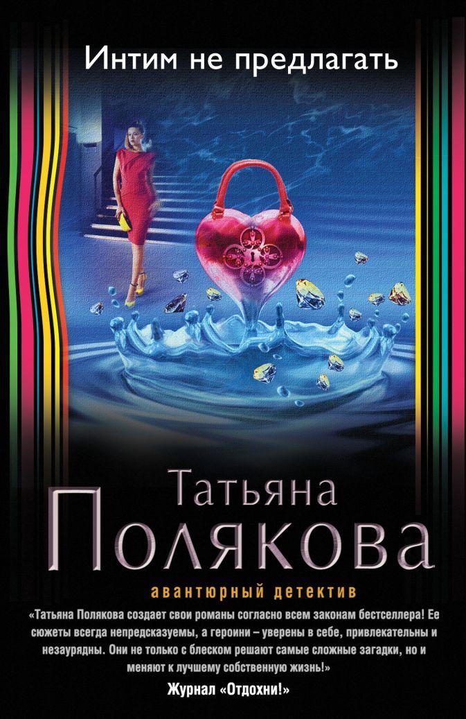 Полякова Т.В. - Интим не предлагать обложка книги