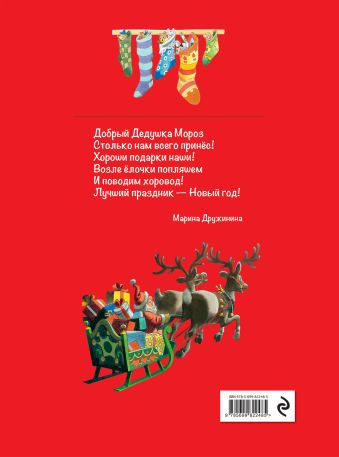Новогодняя книга для малышей Берестов В.Д., Синявский П.А., Токмакова И.П.