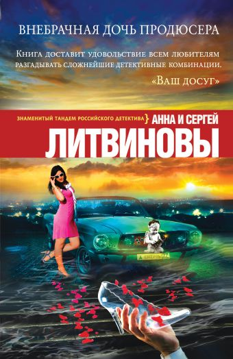 Внебрачная дочь продюсера Литвинова А.В., Литвинов С.В.