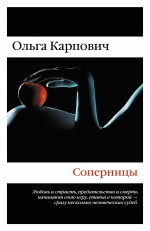 Возвращение домой. Романы Ольги Карпович (обложка)