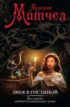 Митчел М. - Змея в гостиной' обложка книги