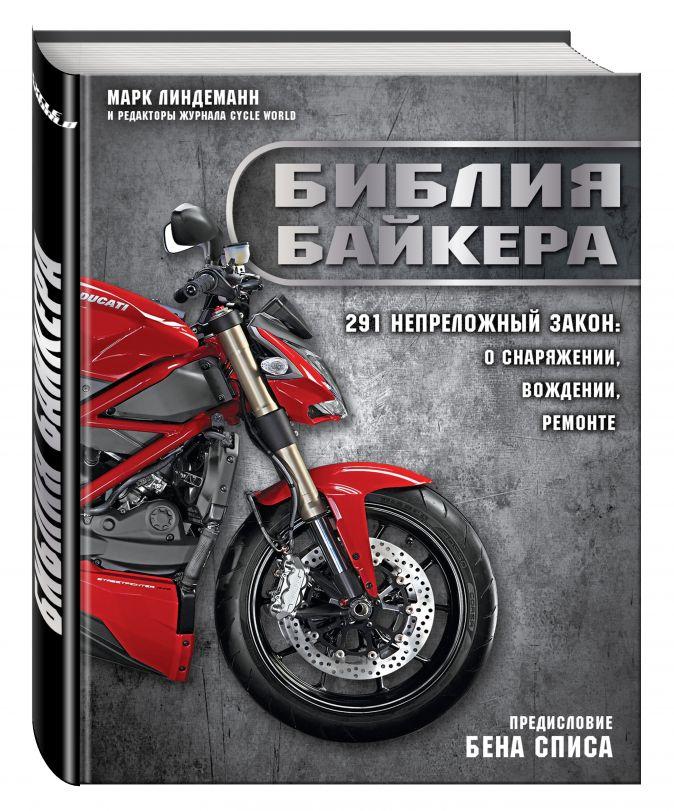 Марк Линдеманн - Библия байкера: 291 непреложный закон о снаряжении, вождении и ремонте обложка книги