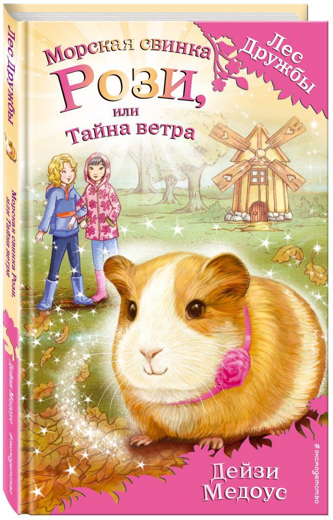 Дейзи Медоус - Морская свинка Рози, или Тайна ветра (выпуск 8) обложка книги