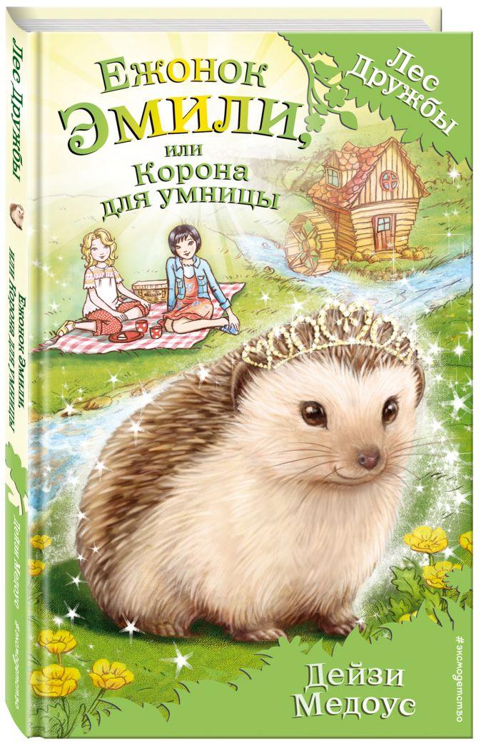 Дейзи Медоус - Ежонок Эмили, или Корона для умницы (выпуск 6) обложка книги